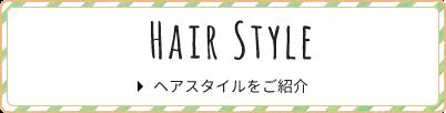 ヘアスタイルの紹介 Hair Style