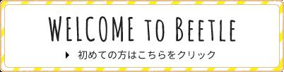 初めての方へ Welcome to Beetle